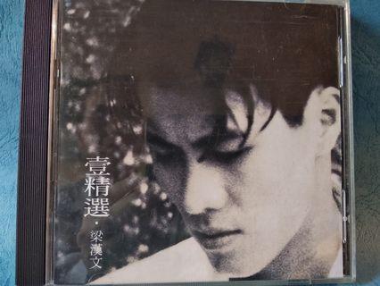 梁漢文,壹精選。cd