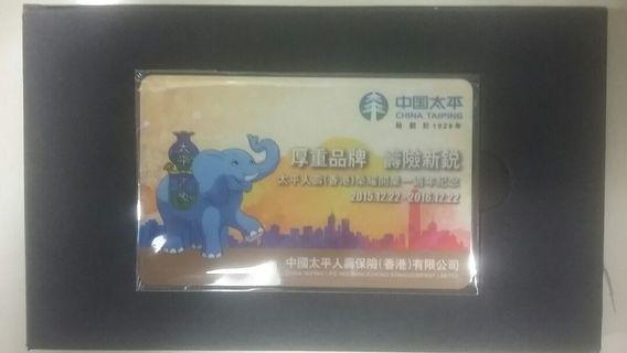 中國太平人壽保險 八達通