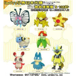 Pokemon All Star Collection 寵物小精靈 精靈寶夢可 比卡超 伊貝 卡比獸 巴他蝶 咩利羊