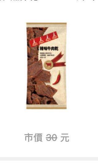 7-11 辣味牛肉乾