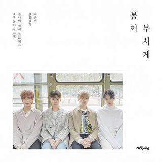 [PREORDER] N.Flying - Spring Brother (5th Mini Album)
