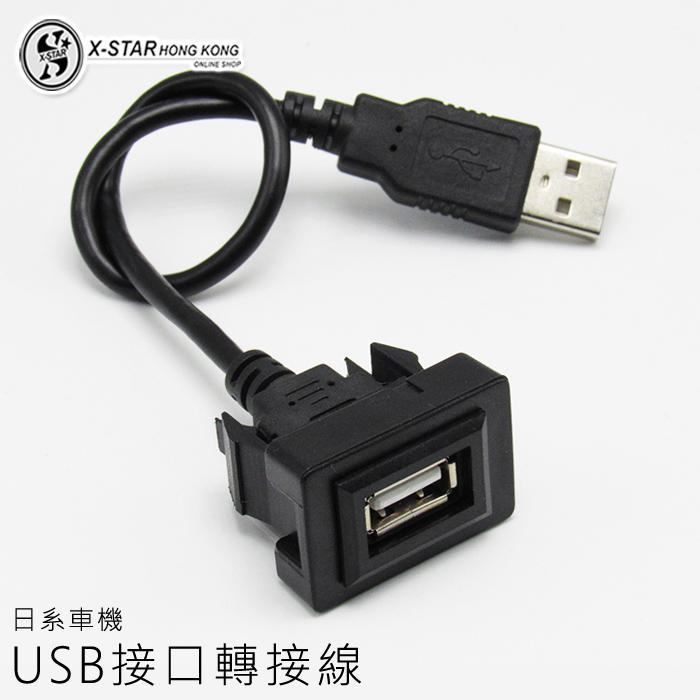 1634717 日系汽車加裝轉接USB線接頭