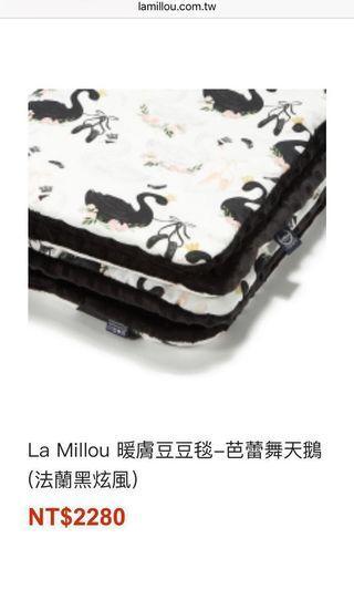 🚚 La Millou  暖膚豆豆毯