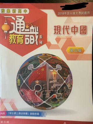 通識 現代中國