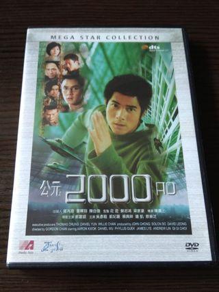 公元2000 - DVD Movie