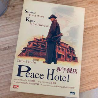 DVD 和平飯店 有紙套 美亞修復版 周潤發 韋家輝