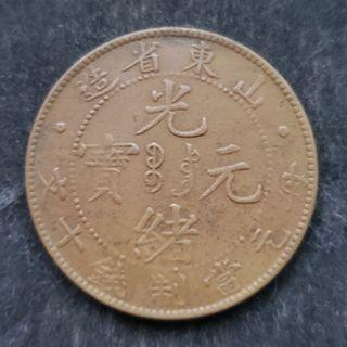 清-山東省造光緒元寶連珠東雙星小飛龍十文銅幣