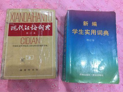 🚚 Chinese dictionaries