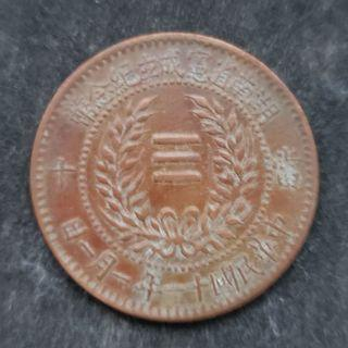 湖南省憲成立紀念旗上星當十銅幣