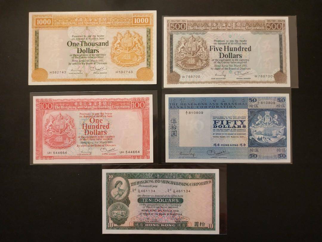 全1981年滙豐銀行(大金獅,大青斑)10元/1000元五色纸全套品相由AU-EF如图