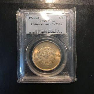 1911 China Yunnan Dragon 50 Cents, Beautiful Golden Luster PCGS MS62 Old Slab Genuine! 新云南困龙 库平三钱六分 金黄老包浆 车轮光 PCGS旧盒严评 MS62 包真!