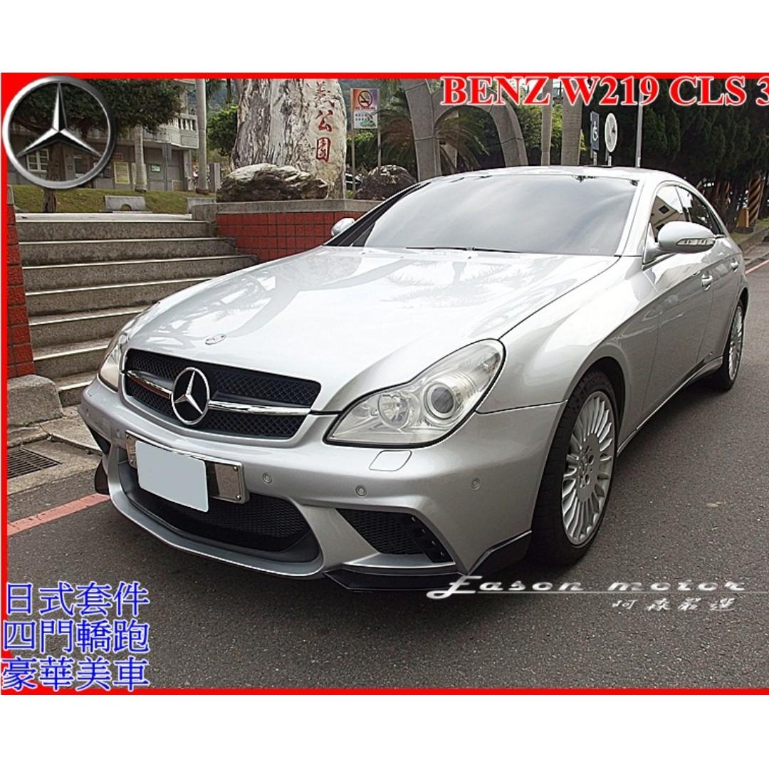 2005.BENZ W219 CLS 350四門轎跑車/日式運動套件/天窗/3.5升V6引擎/272匹馬力/7速手自排