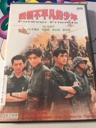 蘇有朋、金城武、林志穎、吳奇隆主演:四個不平凡的少年