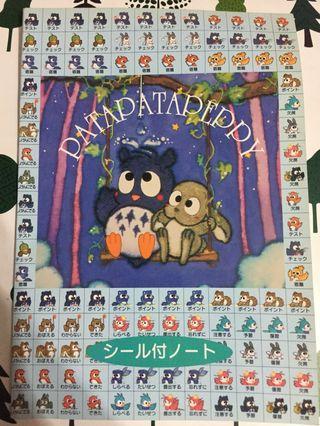絕版日本Sanrio Patapatapeppy貓頭鷹單行簿