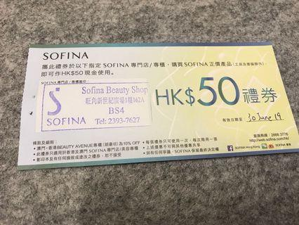 Sofina $50 discount coupon