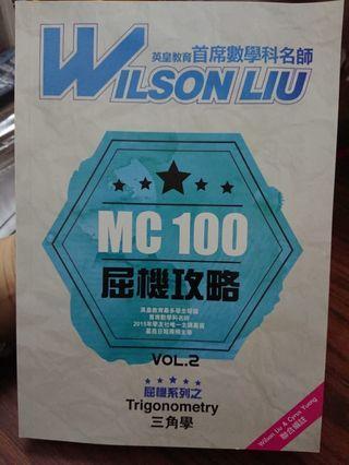 Wilson Liu MC100 屈機攻略