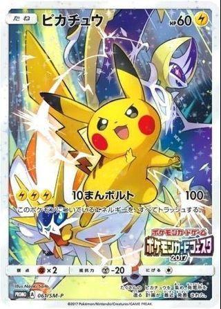 Pokemon Pikachu Promo 061/SM-P #ENDGAMEyourEXCESS