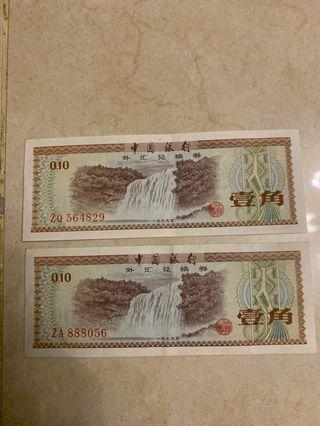 中國銀行 舊外匯兌換券 $50 兩張 絕版