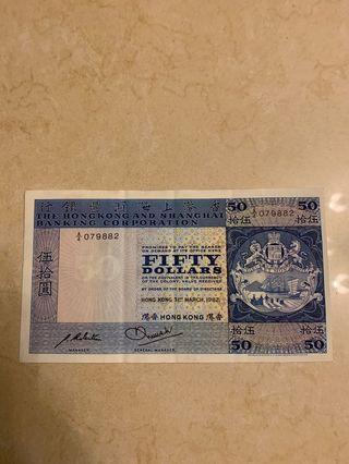 香港上海匯豐銀行 $50鈔票
