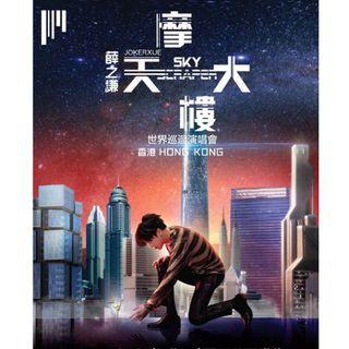 薛之謙演唱會門票🎫摩天大樓香港場
