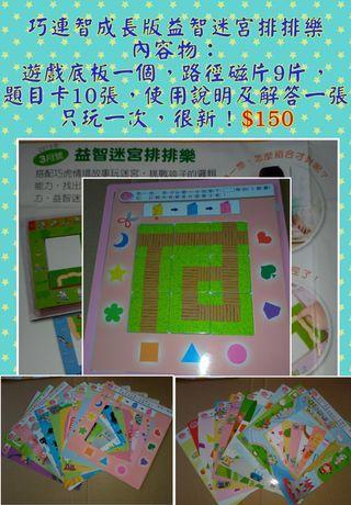 巧連智成長版益智迷宮排排樂 內容物: 遊戲底板一個、路徑磁片9片~ 題目卡 10張、 使用說明及解答一張 ~ 只玩過一次,很新!