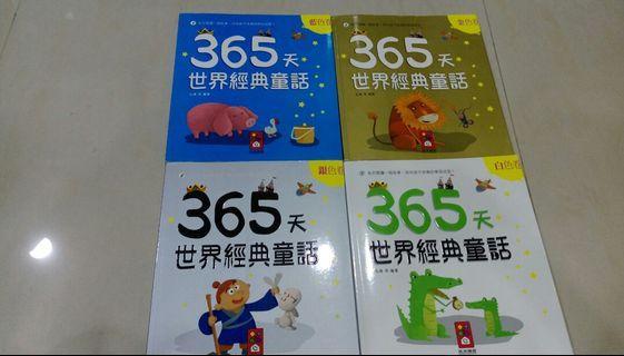 🚚 365天世界經典童話(一套4本)