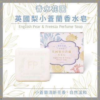 ♥️英國梨與小蒼蘭香水皂 #60