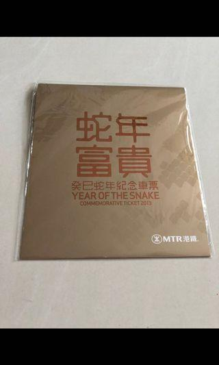 MTR 蛇年紀念車票