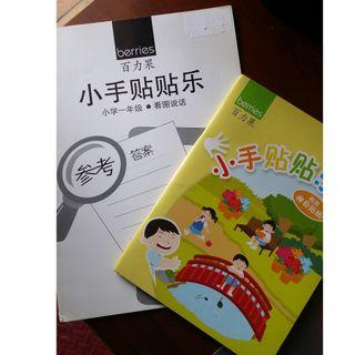 Berries P1 Oral Chinese - Sticker book and text + MOE syllabus Chinese flash cards
