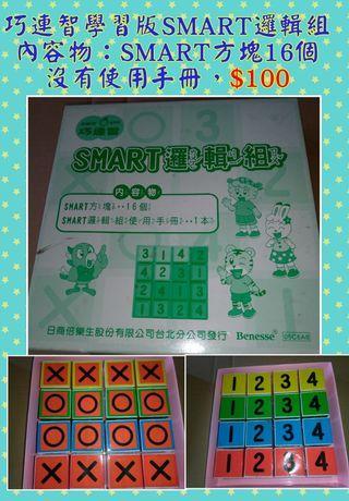巧連智學習版 SMART 邏輯組  內容物:有方塊16個,沒有手冊! 可上網查詢看使用方法~ 【Smart邏輯組】 遊戲規則很簡單, 但是卻有很多不同的變化~ 只需要運用邏輯推理的能力,不但可以訓練孩子的耐心、專心,更有助於培養孩子動腦思考的推理能力~ 是一套很好的 親子互動與寓教娛樂 的教具~