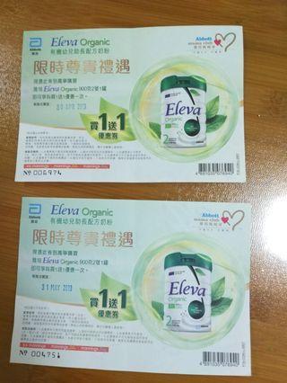 雅培Eleva2號買一送一券