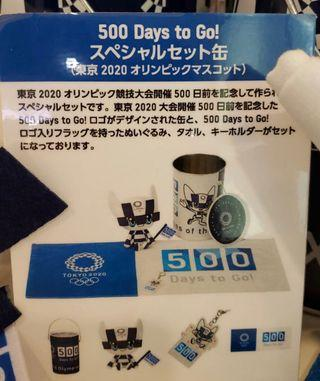 2020 東京奧運 吉祥物 MIRAITOWA 限定 毛公仔 套裝 禮盒 只得一套