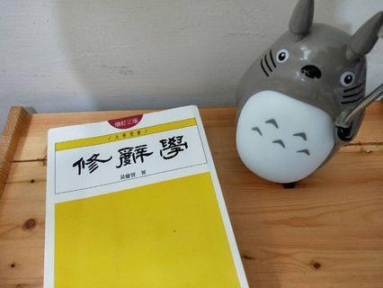 修辭學/中文系/中國文學/應用書/教科書