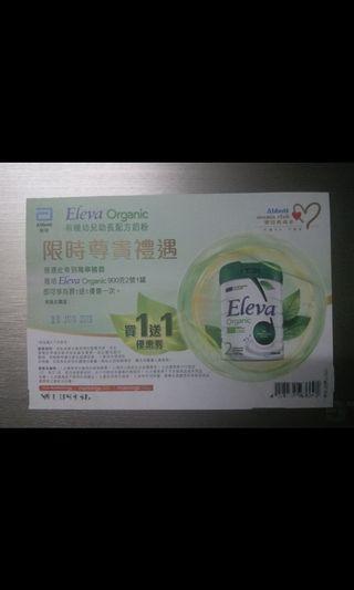 雅培 Eleva 2號 奶粉劵