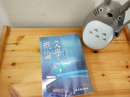 文學概論/中文系/中國文學/教科書