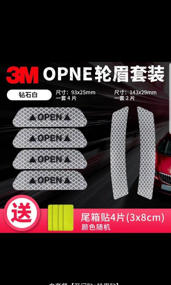 車用3M反光貼 內圖多款多色 免意外發生