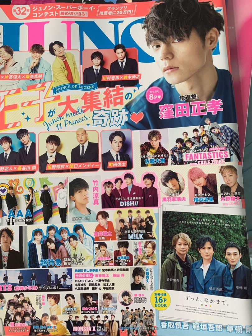 日本雜誌附錄