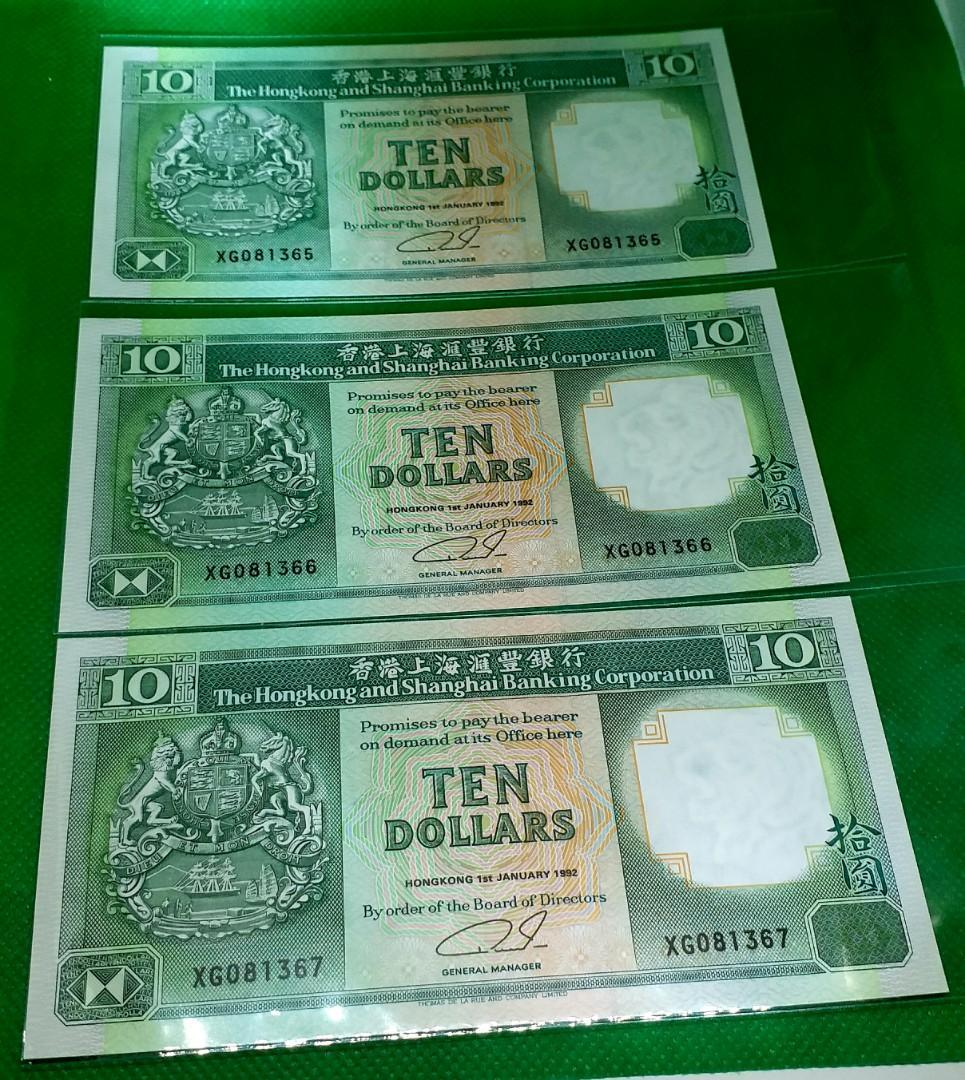 滙豐 92年版 3張