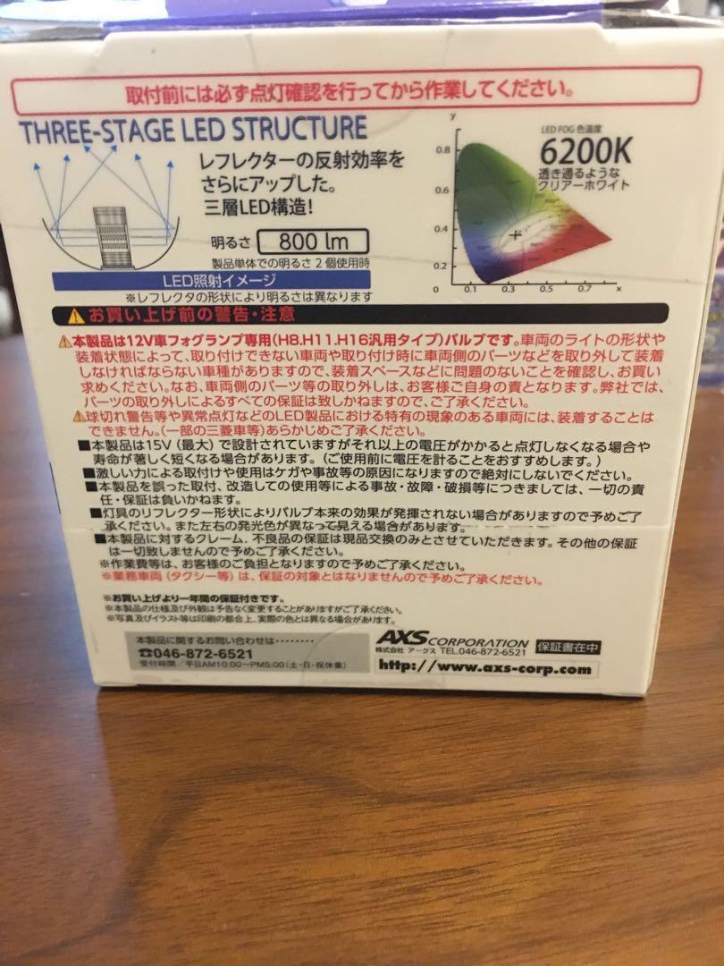 Fog Bulb (H8,H11,H16)白光燈膽