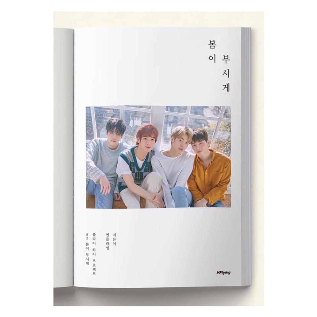 [Pre-order] N.FLYING 엔플라잉 (5TH MINI ALBUM 미니앨범) - 봄이 부시게