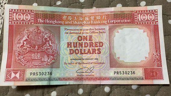 92年100元匯豐紙幣
