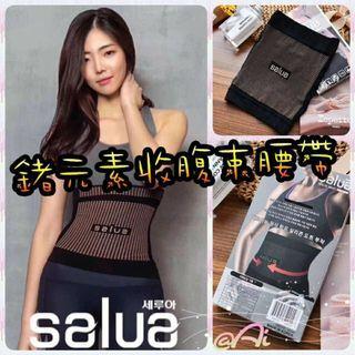 (現貨)韓國SALUA神奇鍺元素燃脂束腹帶