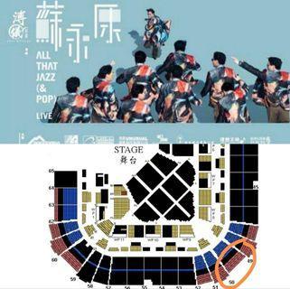 蘇永康演唱會星期六門票<正向舞台>