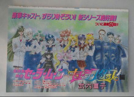 美少女戰士 日本雜誌彩頁 sailormoon