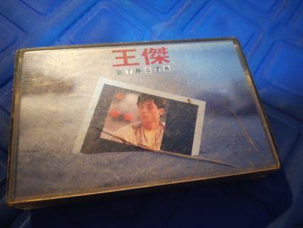 🚚 錄音帶 卡帶-王傑-忘了你忘了我
