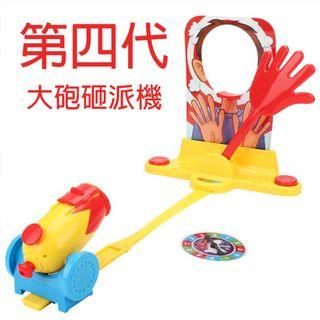 【GCT玩具嚴選】第四代大砲砸派機 奶油砸派機桌遊