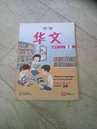 🚚 Higher Chinese Textbook 2A