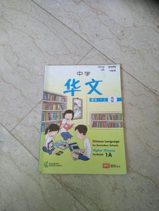 🚚 Higher Chinese text book 1A