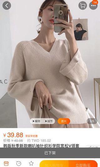 🚚 喇叭袖針織衫📎淘寶購入