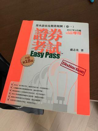 Used HKSI paper 1 證券考試精讀